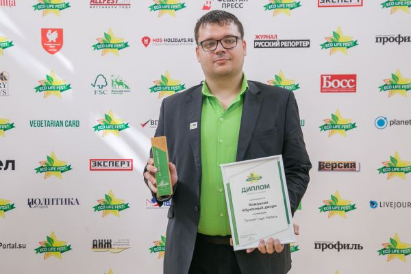 Премия «ECO BEST AWARD - 2019»